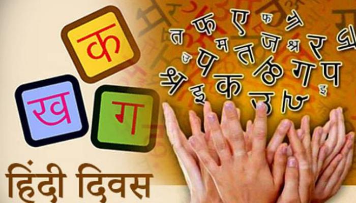 'हिंदी दिवस' मनाने का मुख्य उद्देश्य क्या है? जानिए इससे जुड़ा इतिहास